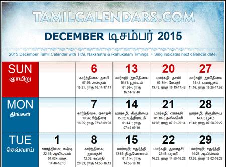 december 2015 tamil calendar december 2015 calendar with free pritable ...