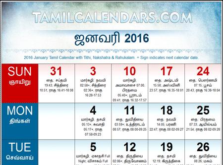 2016 tamil calendars pdf downloads durmukhi varusham panchangam