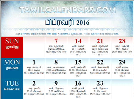 February 2016 Tamil Calendar