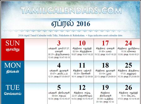 April 2016 Tamil Calendar