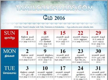 May 2016 Tamil Calendar