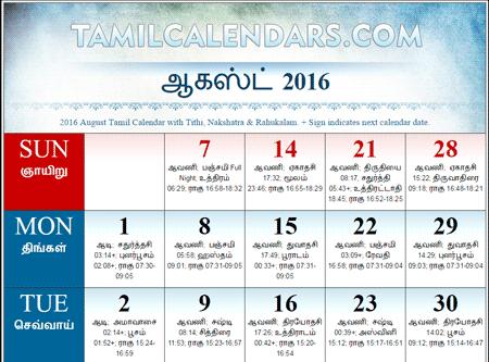August 2016 Tamil Calendar