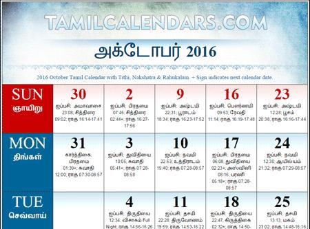 October 2016 Tamil Calendar