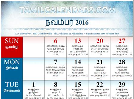 November 2016 Tamil Calendar