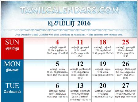 December 2016 Tamil Calendar