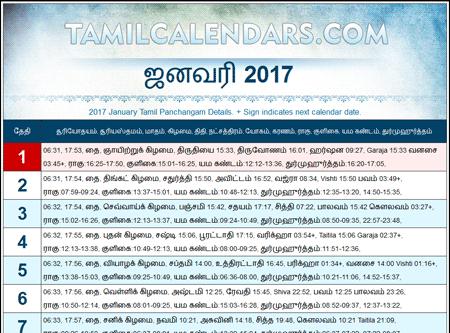 2017 november calendar tamil