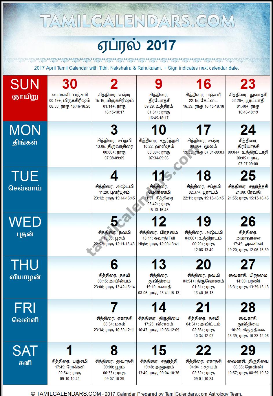 Calendar 2017 October In Tamil