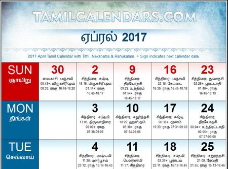 Tamil Calendar : 2017 - 2018