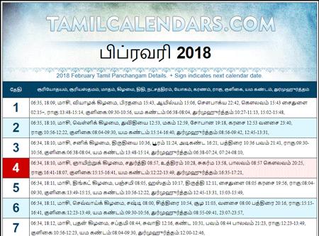 2018 Tamil Panchangam | Hevilambi Varusham Panchangam | Tamil ...