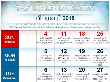 2018 Tamil Calendars | PDF Downloads | Vilambi Varusham Panchangam