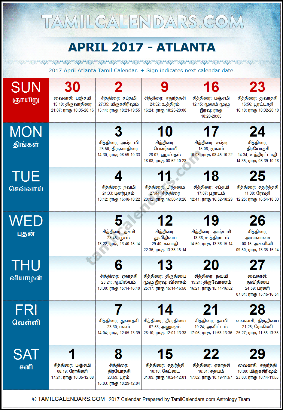 Tamil Daily Calendar 2018,2017 Tamil Calendar Sheet 2018