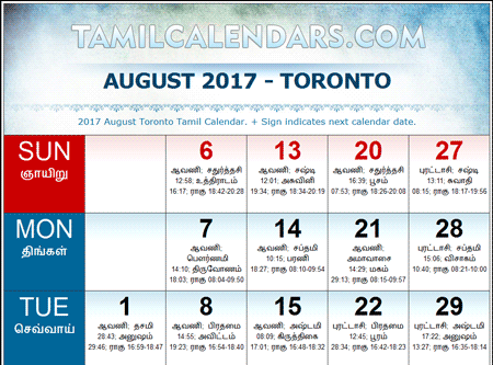 October 2017 Calendar In Tamil